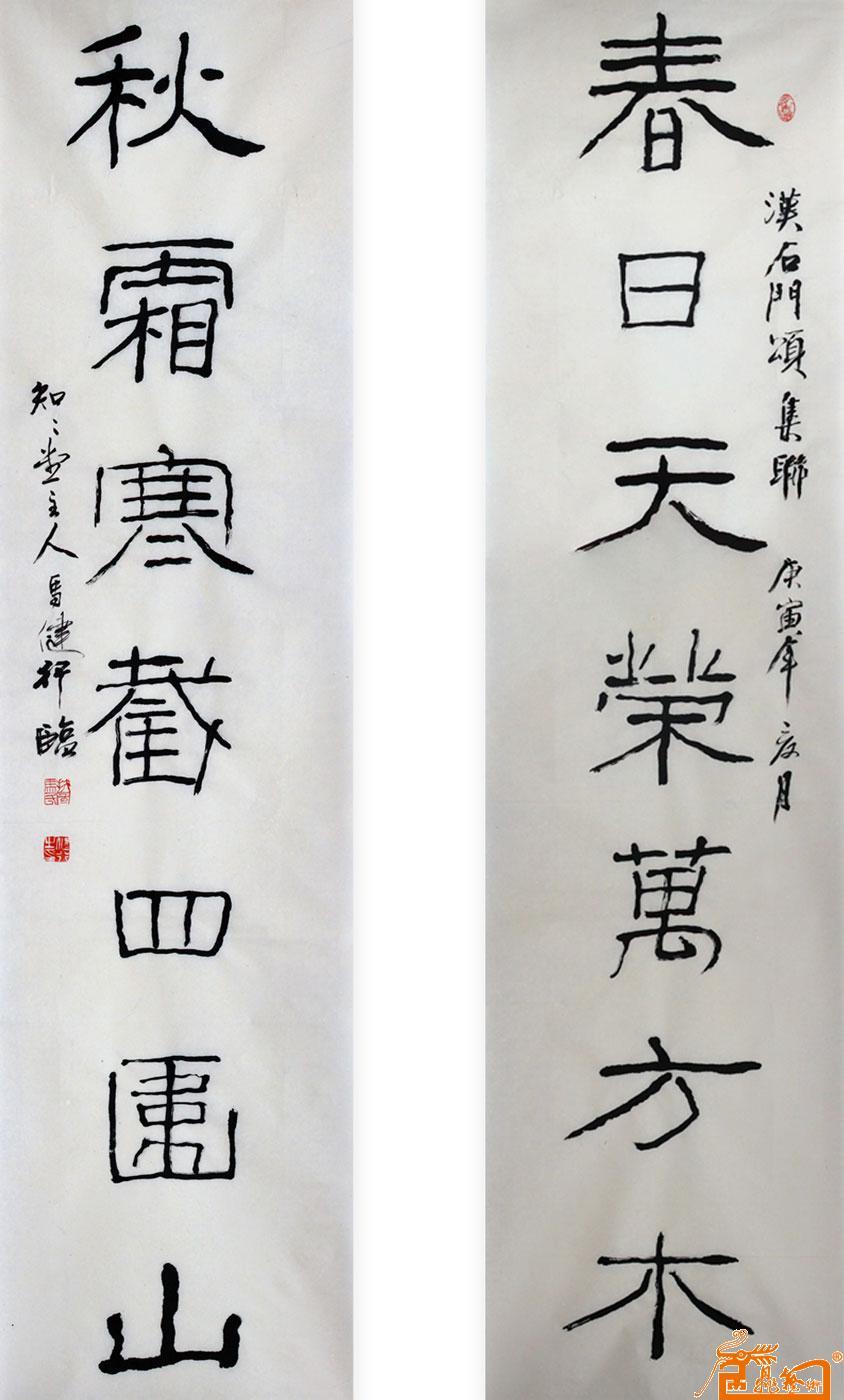"""名家 马健行 书法 - 隶书对联 临石门颂集联 """"春日秋霜""""图片"""